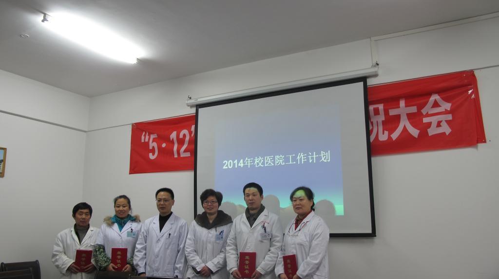 校医院召开2013年度工作总结表彰大会
